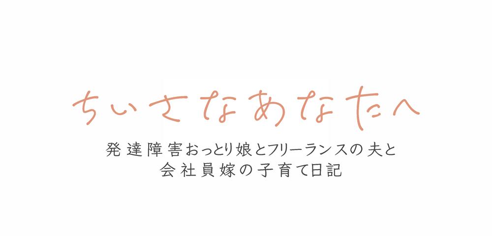 ちいさなあなたへ〜発達障害の娘との子育てブログ〜
